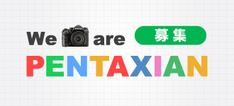 We are PENTAXIAN(募集)
