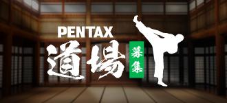 PENTAX道場(募集)