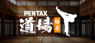 PENTAX道場(結果)