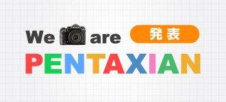 We are PENTAXIAN(発表)