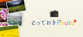 とっておきPhoto+